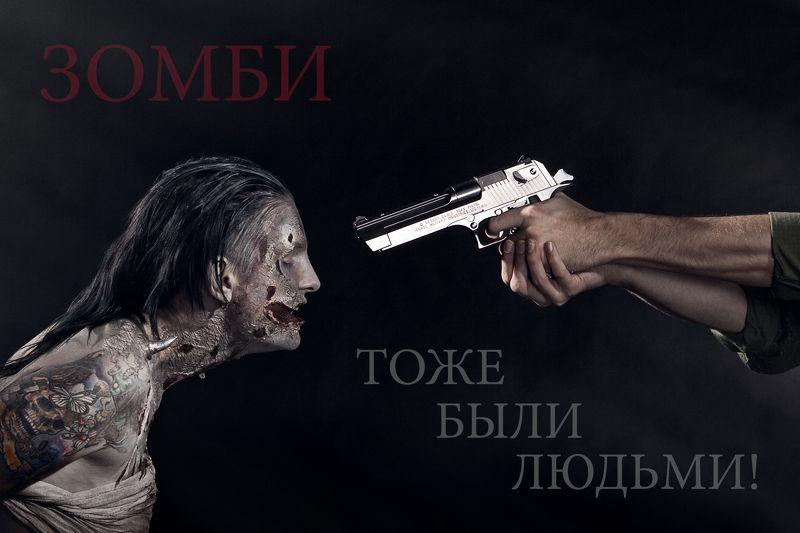зомби пистолет люди Зомби тоже были людьми!photo preview